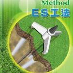 ES工法カタログ01